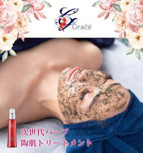 福島県のエステ経営新メニュー陶肌